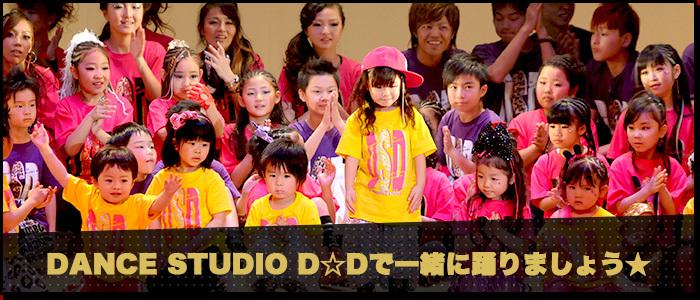 DANCE STUDIO D☆Dで一緒に踊りましょう★