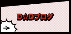 D☆Dブログ